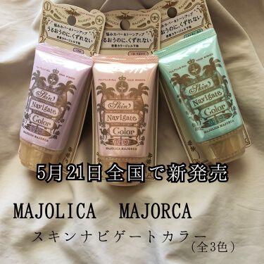 スキンナビゲートカラー/MAJOLICA MAJORCA/化粧下地を使ったクチコミ(1枚目)