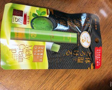 メルティクリームリップ/メンソレータム/リップケア・リップクリームを使ったクチコミ(2枚目)