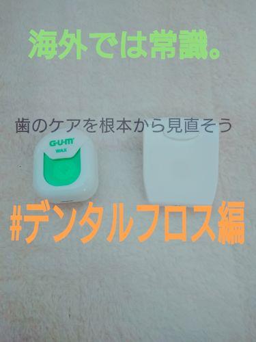 デンタルフロス/GUM/歯ブラシ・デンタルフロスを使ったクチコミ(1枚目)