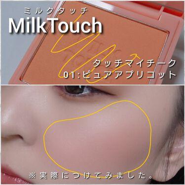 タッチ マイ チーク/Milk Touch/パウダーチークを使ったクチコミ(6枚目)