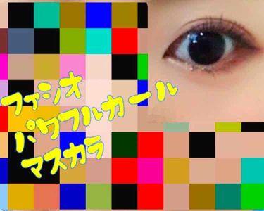 パワフルカール マスカラ EX(ボリューム)/FASIO/マスカラを使ったクチコミ(1枚目)