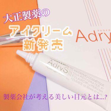 アクティブアイクリーム/AdryS/アイケア・アイクリームを使ったクチコミ(1枚目)