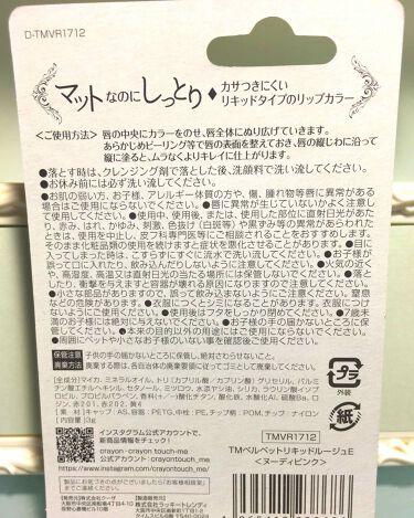 TMベルベットリキッドルージュ/キャンドゥ/口紅を使ったクチコミ(2枚目)