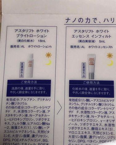 アスタリフト 美白/UVケアトライアルキット/アスタリフト/トライアルキットを使ったクチコミ(2枚目)