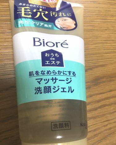 スムージングジェルウォッシュ/LUNASOL/その他洗顔料を使ったクチコミ(3枚目)