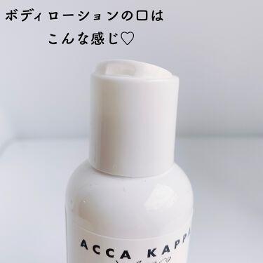 ホワイトモス オーデコロン/ACCA KAPPA(アッカカッパ)/香水(メンズ)を使ったクチコミ(3枚目)