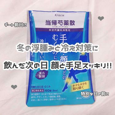 クラシエ当帰芍薬散錠(医薬品)/クラシエ薬品/その他を使ったクチコミ(1枚目)
