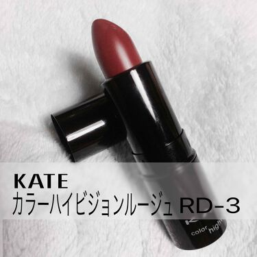 カラーハイビジョンルージュ/KATE/口紅を使ったクチコミ(1枚目)