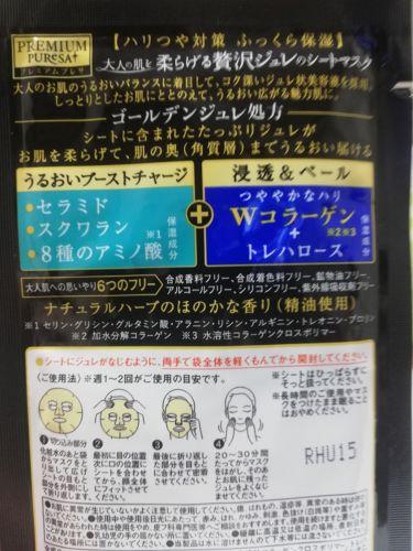 ゴールデンジュレマスク コラーゲン/プレミアムプレサ/シートマスク・パックを使ったクチコミ(3枚目)