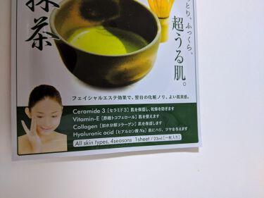 エッセンスマスク 抹茶/Pure Smile/シートマスク・パックを使ったクチコミ(4枚目)