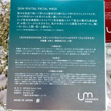 スキンタイトニングケアマスク/LEUNGESSMORE/シートマスク・パックを使ったクチコミ(2枚目)