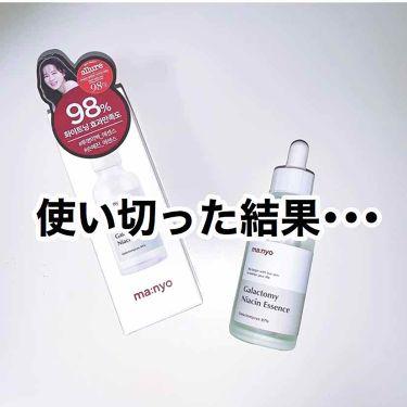 ガラクトミーナイアシンエッセンス/MANYO FACTORY/美容液を使ったクチコミ(1枚目)