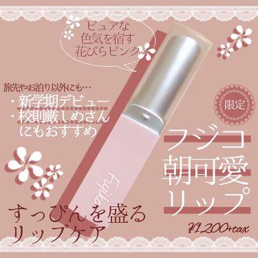 fujiko 朝可愛リップ/Fujiko/リップライナー by 東(はる)