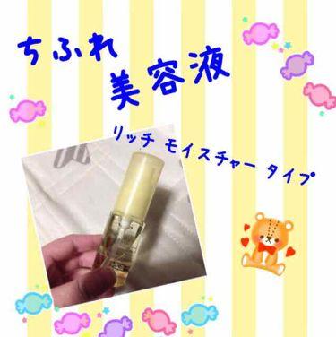 美容液 リッチ モイスチャー タイプ/ちふれ/美容液を使ったクチコミ(1枚目)