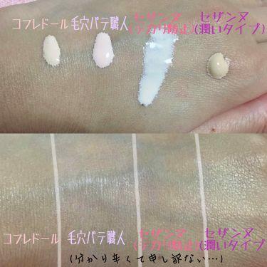 毛穴つるんとカバー 化粧もち下地UV 02/コフレドール/化粧下地を使ったクチコミ(2枚目)