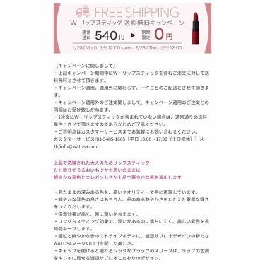 W・リップスティック/ワトゥサ/口紅を使ったクチコミ(4枚目)