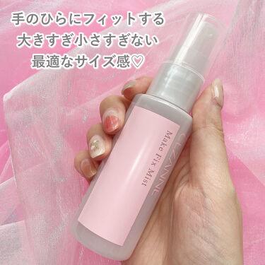 メイクフィックスミスト/CEZANNE/ミスト状化粧水を使ったクチコミ(4枚目)