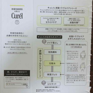 皮脂トラブルケア 化粧水/キュレル/化粧水を使ったクチコミ(2枚目)