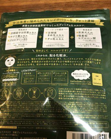 京都のプレミアムルルルン(お茶の花の香り)/ルルルン/シートマスク・パックを使ったクチコミ(2枚目)