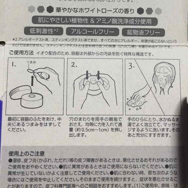 ロゼット洗顔パスタ ホワイトダイヤ/ロゼット/洗顔フォームを使ったクチコミ(4枚目)