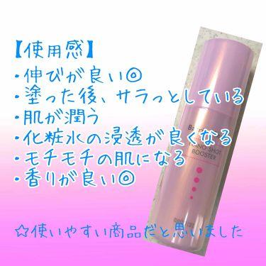 ナノショットブースター/バリアリペア/美容液を使ったクチコミ(2枚目)