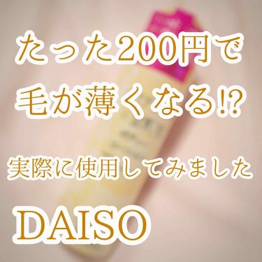 パイナップルと豆乳ボディーローション/DAISO/ボディローションを使ったクチコミ(1枚目)