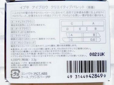 【画像付きクチコミ】#イプサ #IPSAイプサアイブロウクリエイテイブパレット 4,620円1度使ってみたかった品😌💓〔初めてのIPSA✬〕#アットコスメSHOPPING