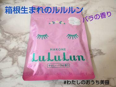 箱根ルルルン(やさしいバラの香り)/ルルルン/シートマスク・パックを使ったクチコミ(1枚目)
