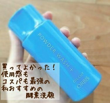 パウダーウォッシュプラス/ORBIS/洗顔パウダーを使ったクチコミ(1枚目)