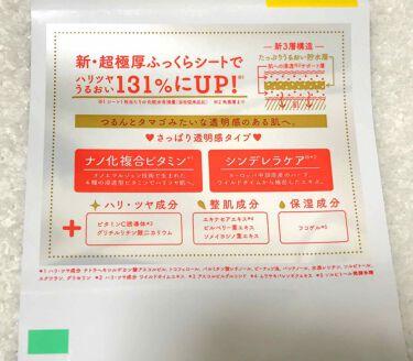 白のルルルン さっぱり透明感タイプ/ルルルン/シートマスク・パックを使ったクチコミ(3枚目)