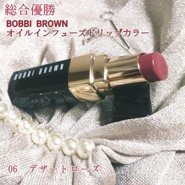 オイル インフューズド リップ カラー/BOBBI  BROWN/口紅を使ったクチコミ(2枚目)