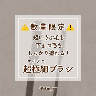 マイクロマスカラ アドバンストフィルム/ヒロインメイク/マスカラを使ったクチコミ(1枚目)