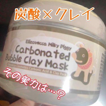 Carbonated Bubble Clay Mask/Elizavecca Milky Piggy/洗い流すパック・マスクを使ったクチコミ(1枚目)