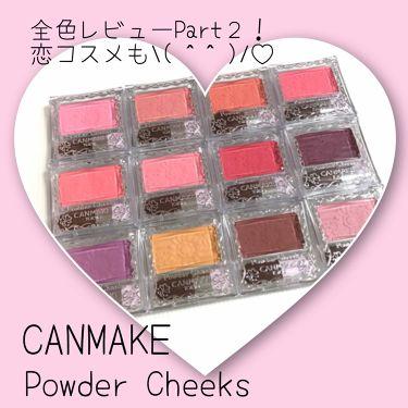 パウダーチークス/CANMAKE/パウダーチーク by ありこ