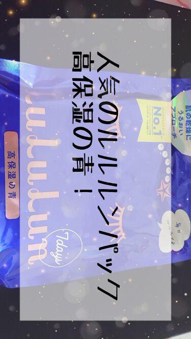 青のルルルン もっちり高保湿タイプ/ルルルン/シートマスク・パックを使ったクチコミ(1枚目)