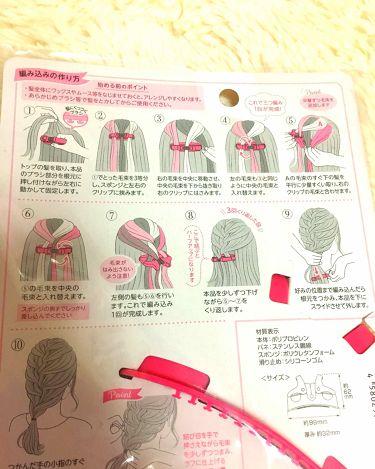 編み込みメーカー/セリア/その他スタイリングを使ったクチコミ(2枚目)