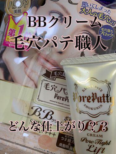 BBクリーム/毛穴パテ職人/BBクリームを使ったクチコミ(1枚目)
