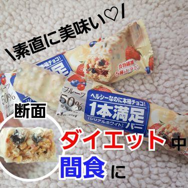 シリアルホワイト/1本満足バー/食品を使ったクチコミ(1枚目)