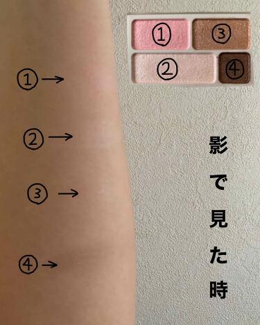 アイカラー4色タイプ/無印良品/パウダーアイシャドウを使ったクチコミ(3枚目)