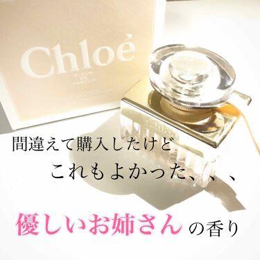Ham🐹さんの「クロエオードパルファム<香水(レディース)>」を含むクチコミ