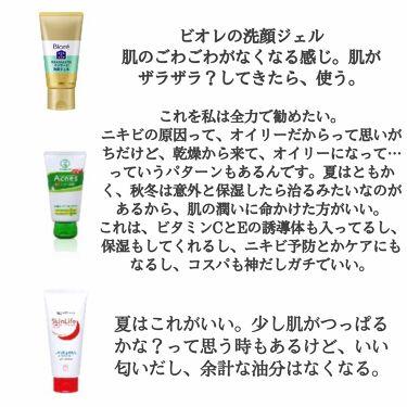 アクネス 洗顔 口コミ
