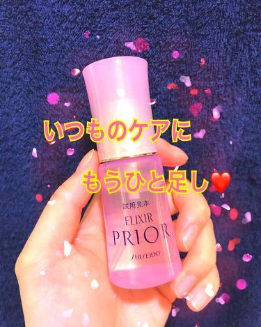 エリクシール プリオール 美容オイル/エリクシール/美容液を使ったクチコミ(1枚目)