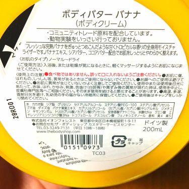 ボディバター バナナ/THE BODY SHOP/ボディクリーム・オイルを使ったクチコミ(2枚目)