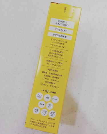 スキンケア クレジング/FURIME/その他洗顔料を使ったクチコミ(3枚目)