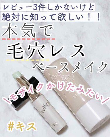 マットシフォン UVホワイトニングベースN/kiss/化粧下地を使ったクチコミ(1枚目)