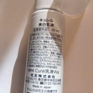 美白乳液/Curel/乳液を使ったクチコミ(2枚目)
