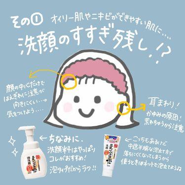 泡洗顔/なめらか本舗/洗顔フォームを使ったクチコミ(2枚目)