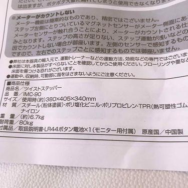 グル on LIPS 「IRONMANIMC-90ミニツイストステッパーご祝儀のお返し..」(3枚目)