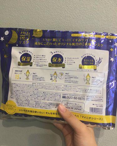 MAINICHI(マイニチ) MY夜マスク/ジャパンギャルズ/シートマスク・パックを使ったクチコミ(2枚目)