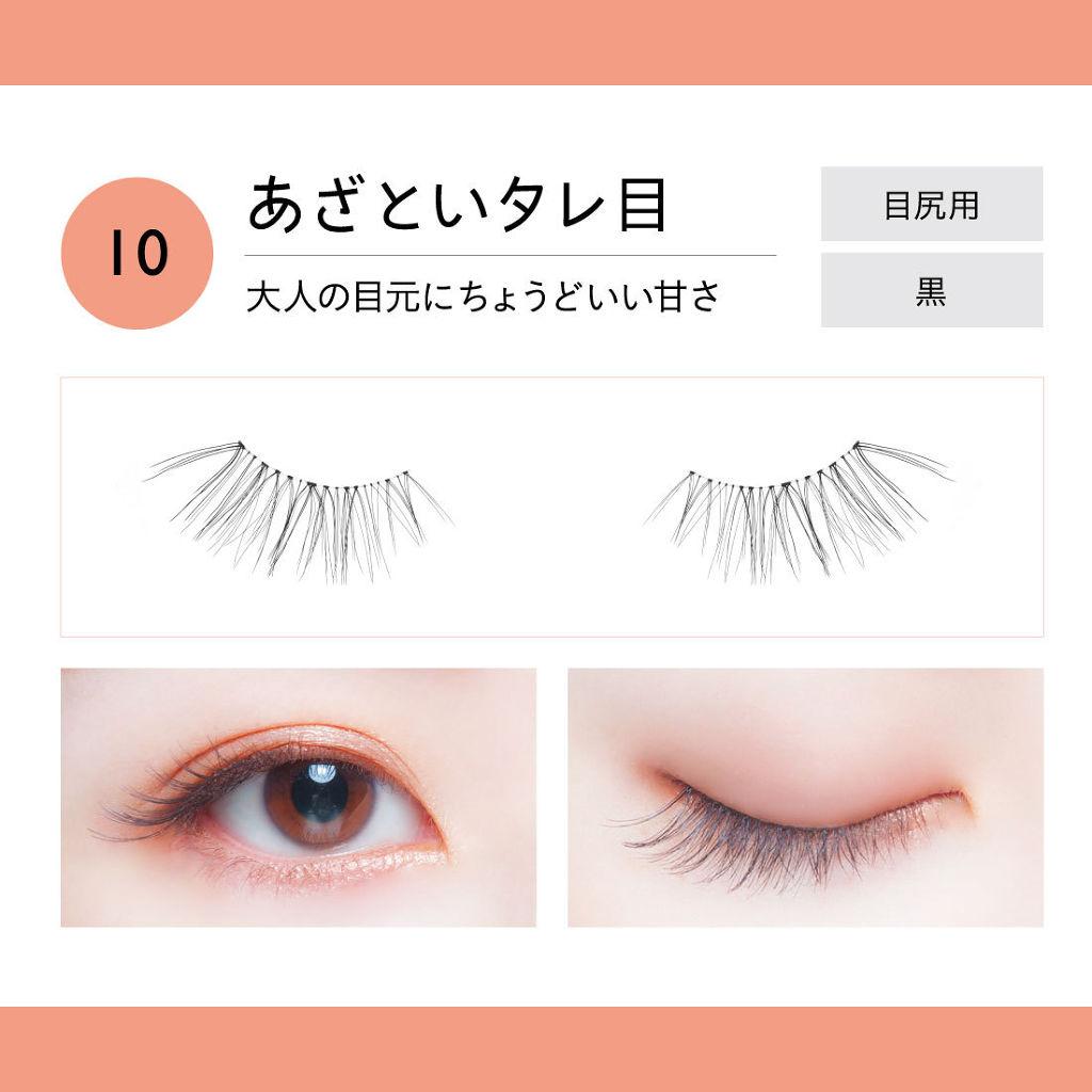 イージーラッシュ No.10 あざといタレ目
